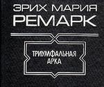 """Триумфальная арка (Эрих Мария Ремарк) <span class=""""label label-default"""">книга</span>, цитаты"""